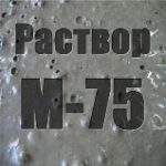 раствор м75